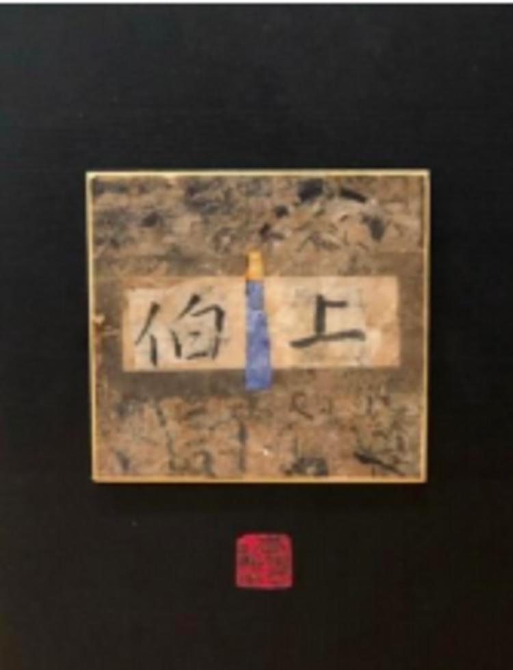 'Kalligrafi', 2019, ett konstverk av Woo-Bock Lee
